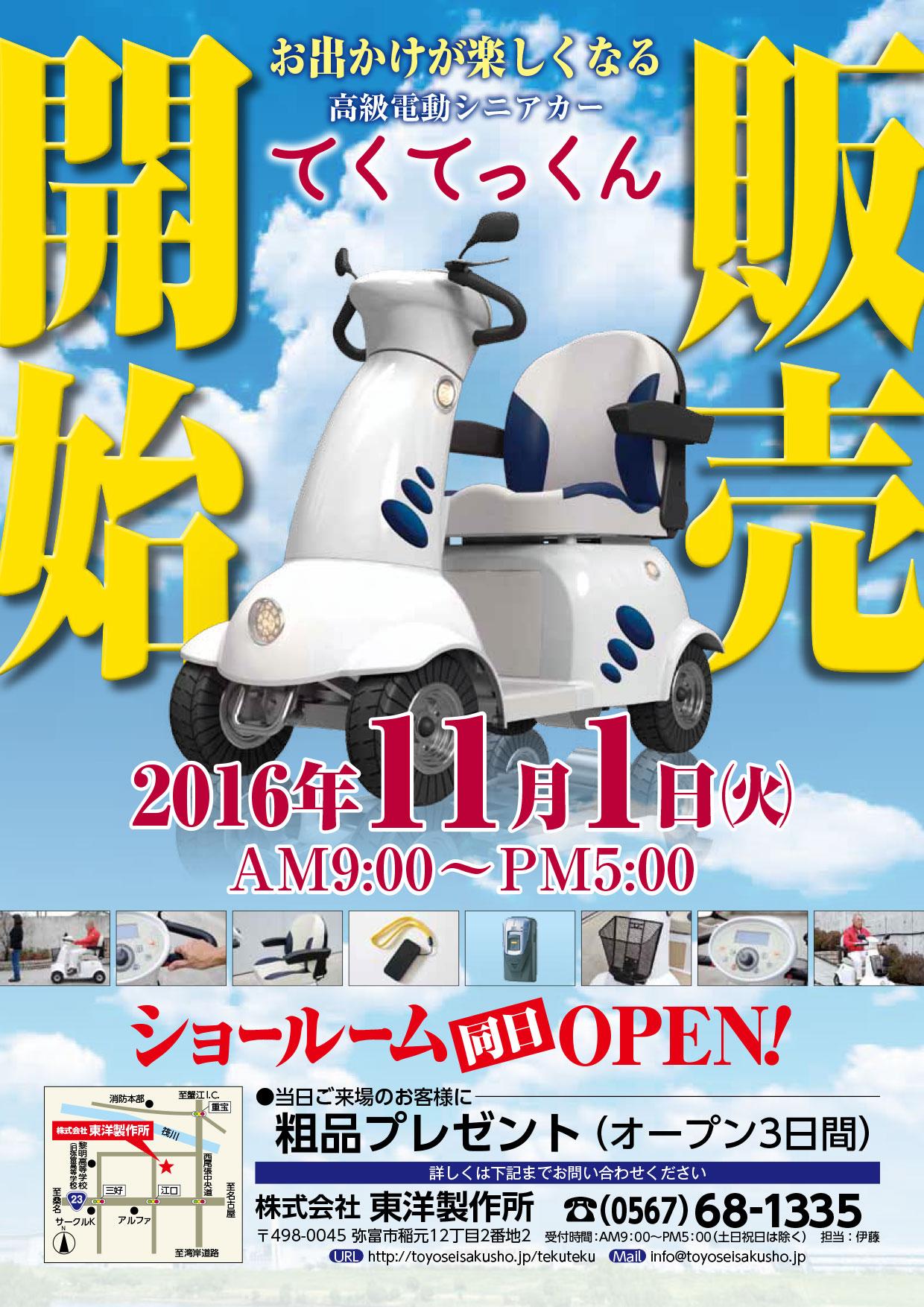高級電動シニアカー ~てくてっくん~ 販売開始!!